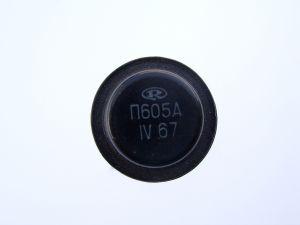 П605А